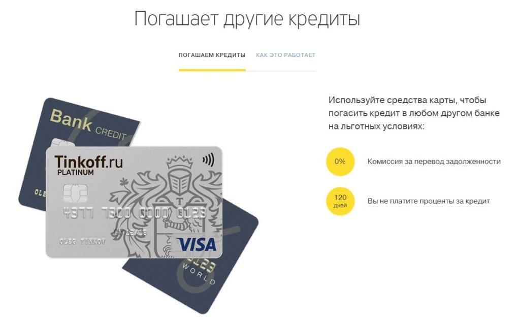 Кредит на реструктуризацию кредитов в других банках взял