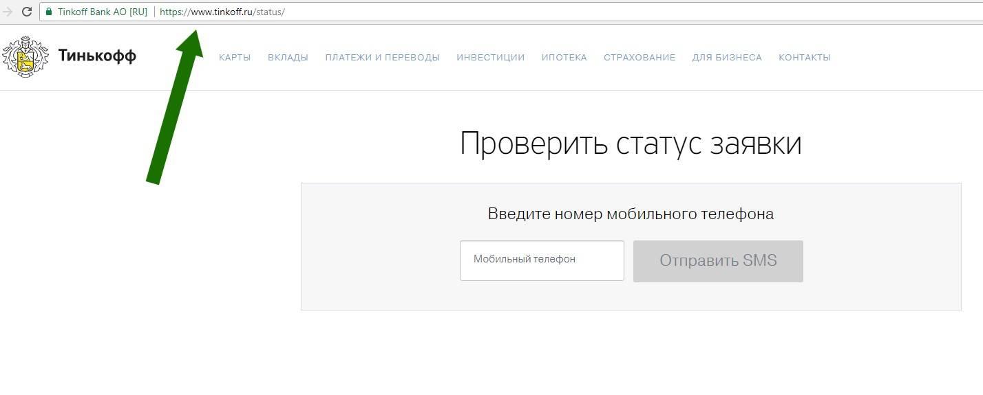 Проверка статуса на главной странице