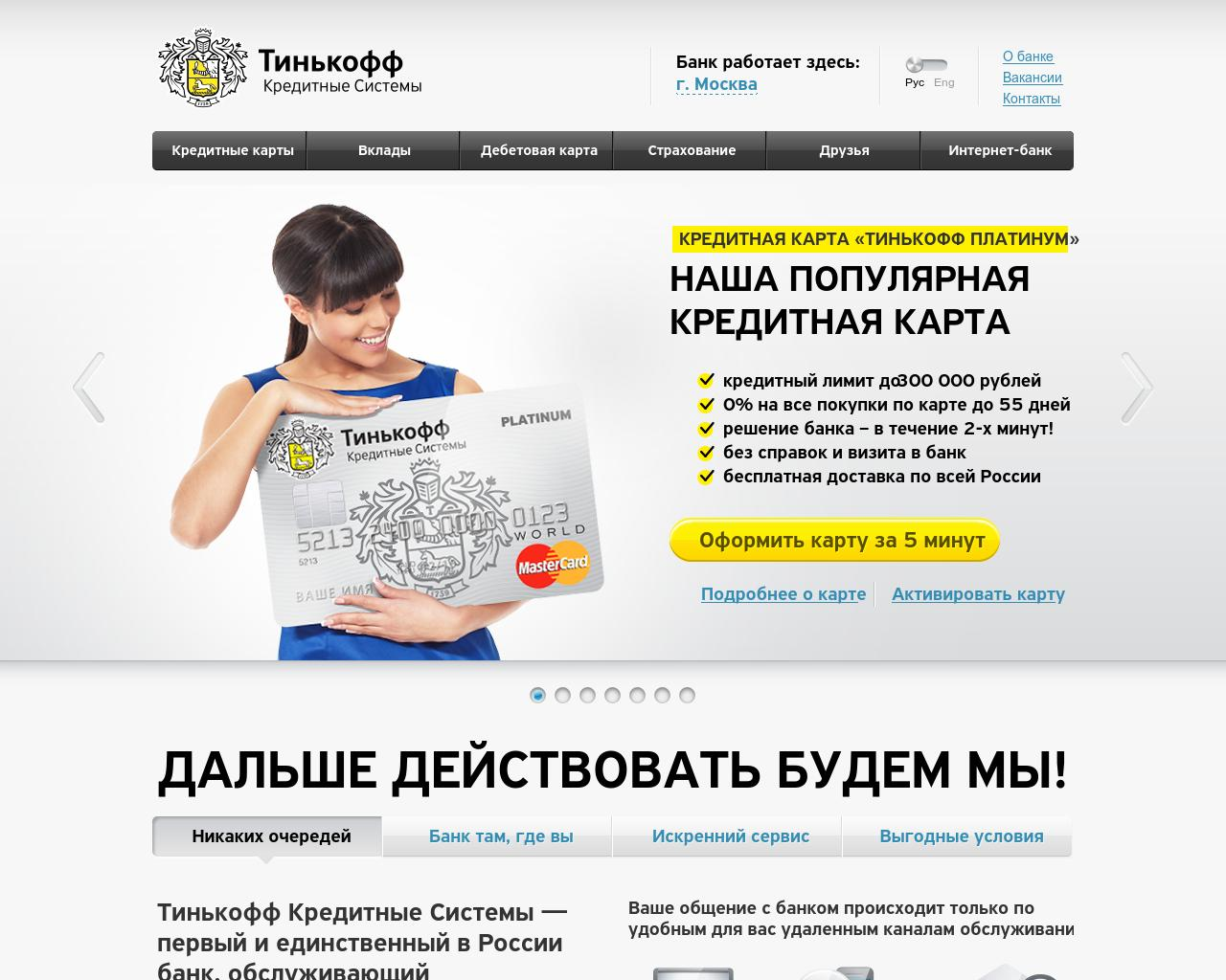 Официальная страница банка