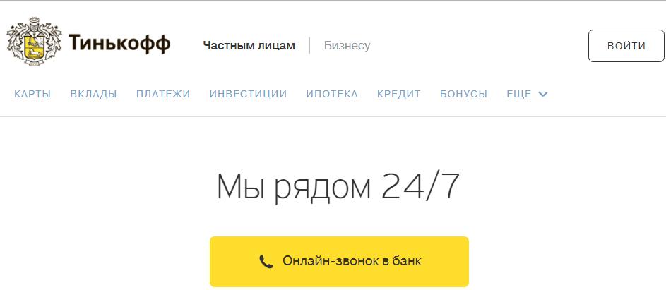 Раздел для звонка