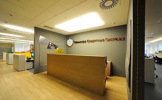 Офис Тинькофф банка