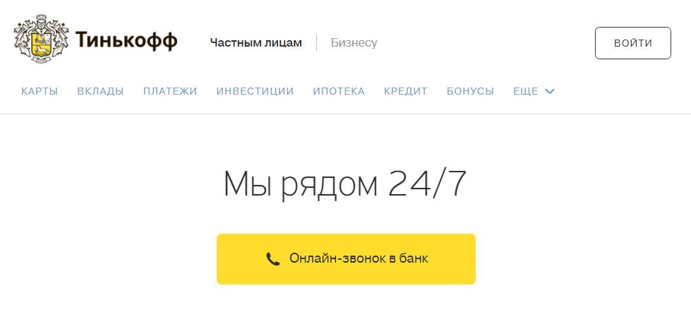 Онлайн-звонок