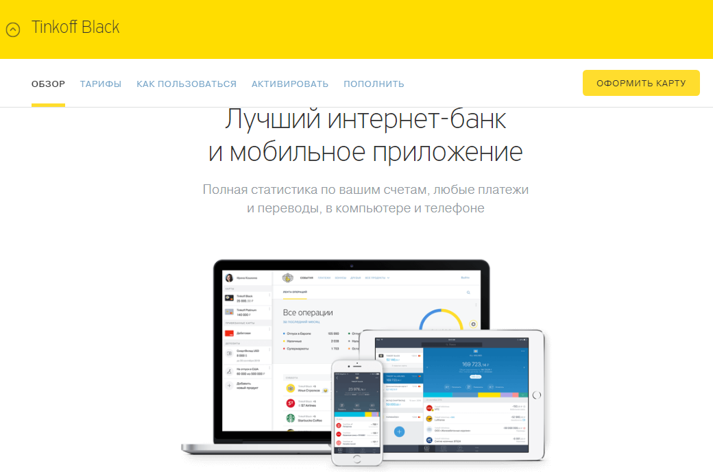 Интернет-банк на сайте