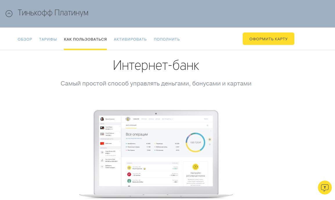 Интернет - банк