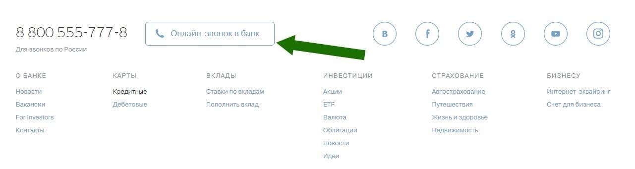 Онлайн-звонок в банк