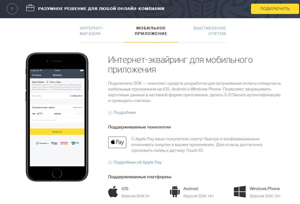 Интернет- эквайринг для мобильных приложений