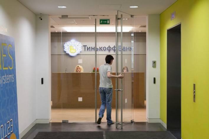 Вход в банк
