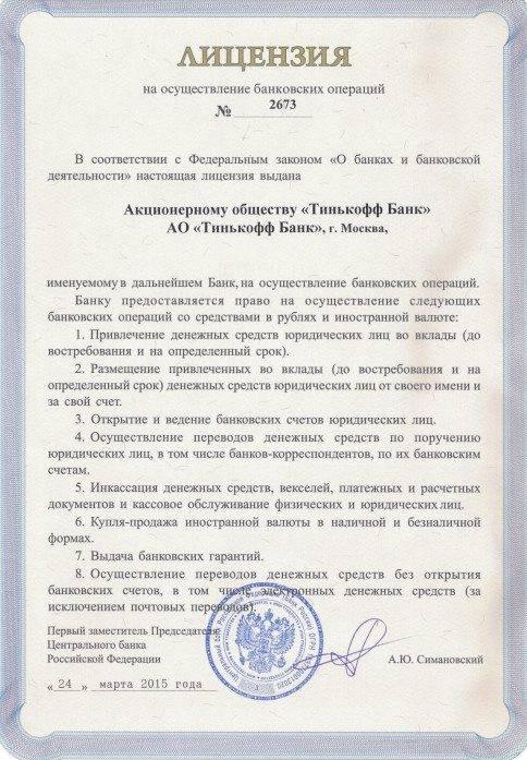 Документ на осуществление банковских операций