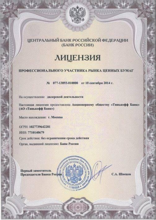 Лицензия от ЦБ РФ