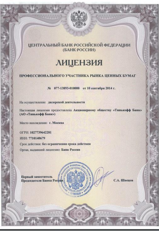 С какого года имеется лицензия у банка тинькоф