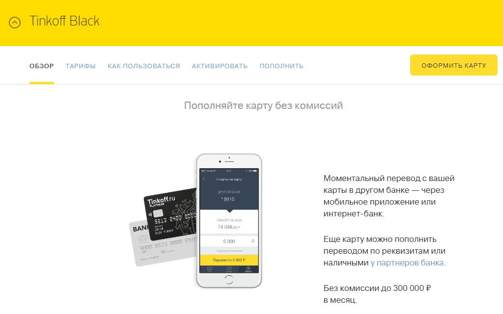 Условия переводов через мобильное приложение