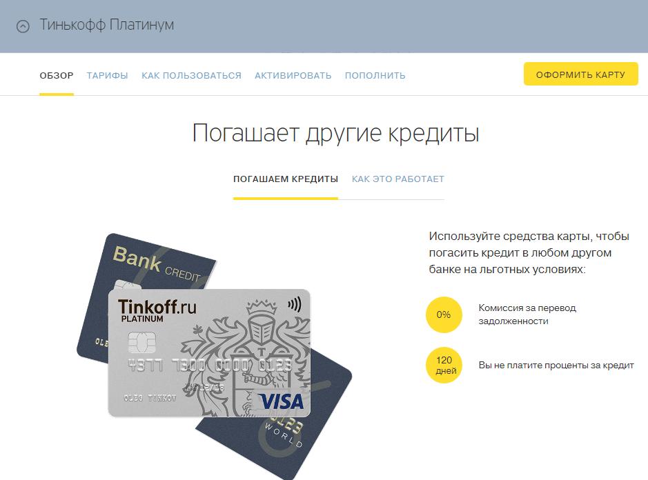 чтобы процентная ставка кредитной карты тинькофф платинум Финляндию