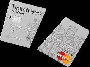 Как расторгнуть договор с Тинькофф банком