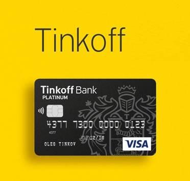 Тарифы на обслуживание кредитных карт тинькофф