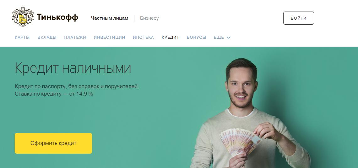 Веб-страница банка