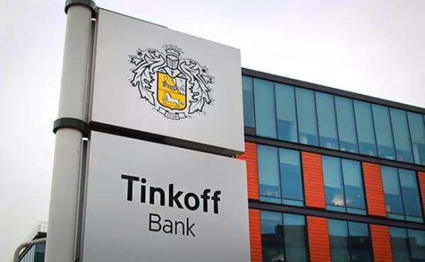 тинькофф банк погашение кредита без комиссии