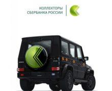 Автомобиль Сбербанка