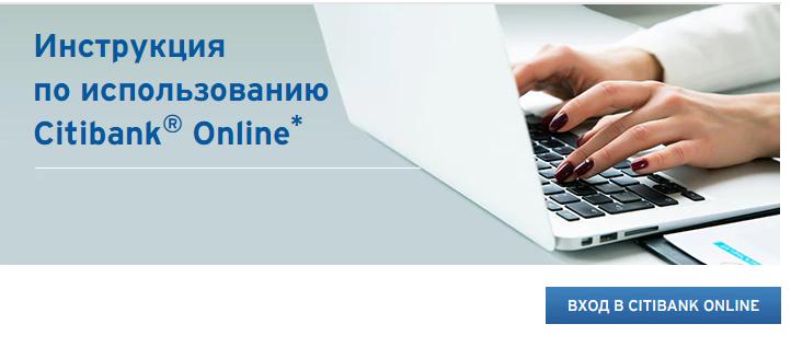 оформление онлайн ситибанк