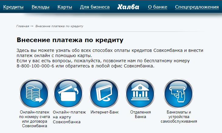 платеж Совкомбанк