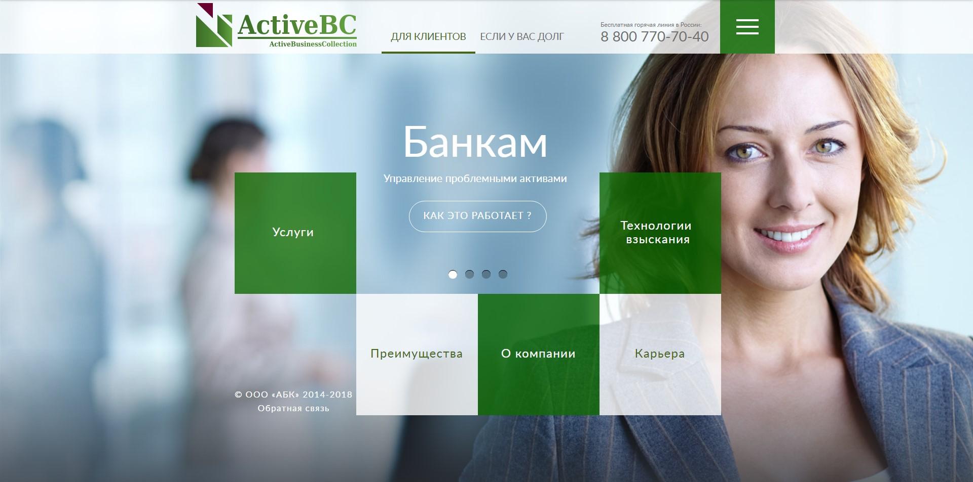 Официальный сайт АктивБизнесКоллекшн