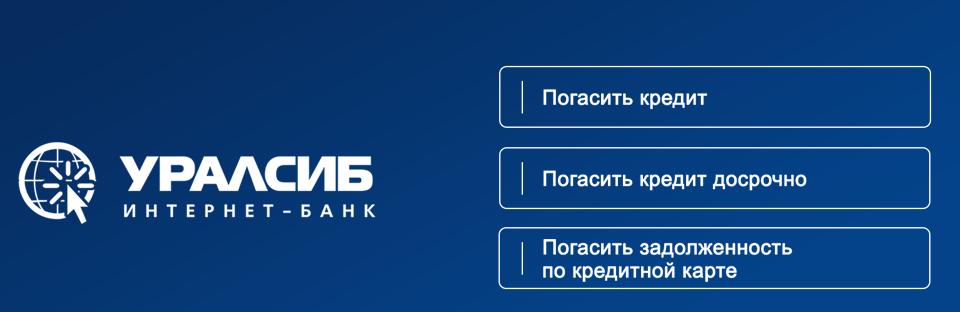 Интернет-банк