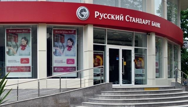 где можно заплатить кредит русский стандарт