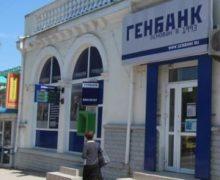 кредит генбанк