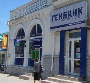 генбанк оформить кредит онлайн на каком счете учитываются кредиты банков