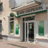 сибирский банк пао сбербанк г новосибирск реквизиты инн
