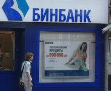 бинбанк кредит