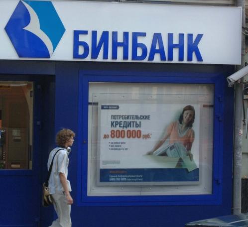 бинбанк кредит по паспорту мфо росденьги официальный сайт ярославль