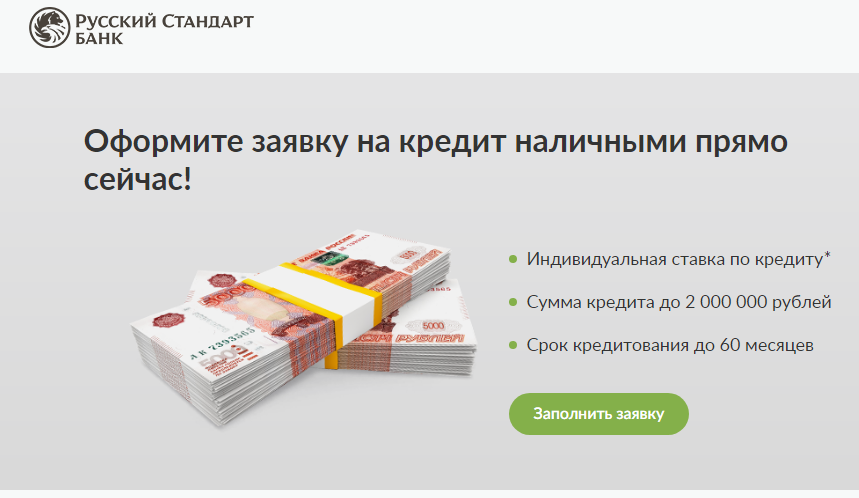 Русский стандарт интернет банк заявка на кредит наличными калькулятор