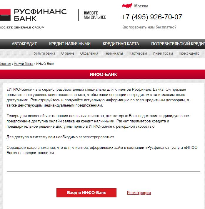 Онлайн заявка на кредит в руссфинасбанк как получить ипотеку в барнауле