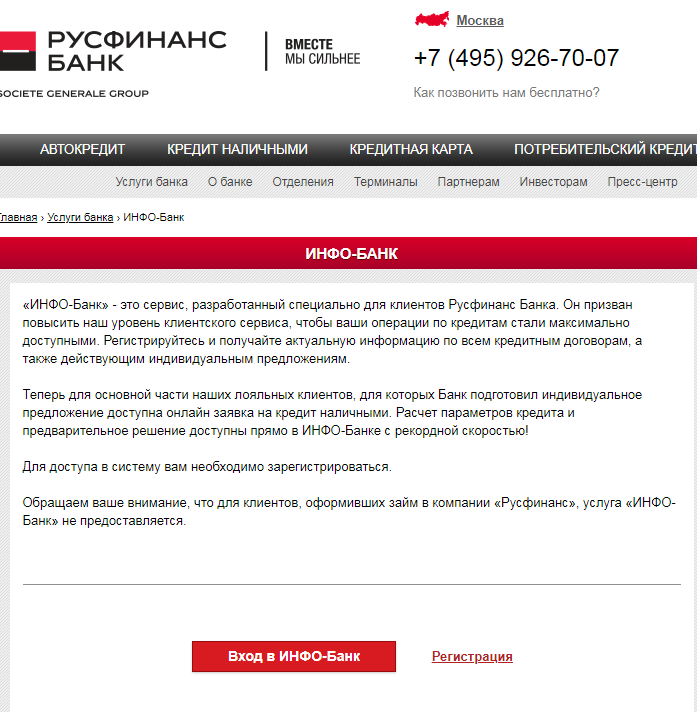 Оставить заявку на кредит в русфинанс банке онлайн заявка на кредит