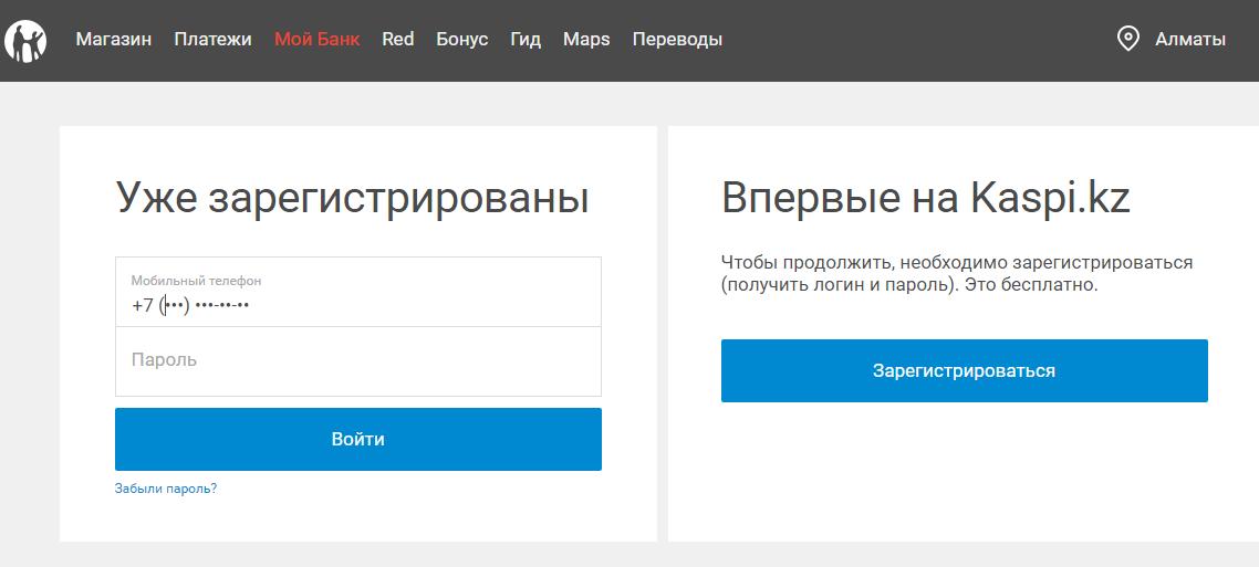 онлайн оформление кредита наличными каспий банк