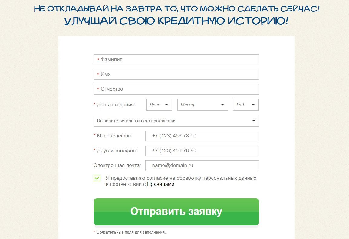 Заявка на участие в программе