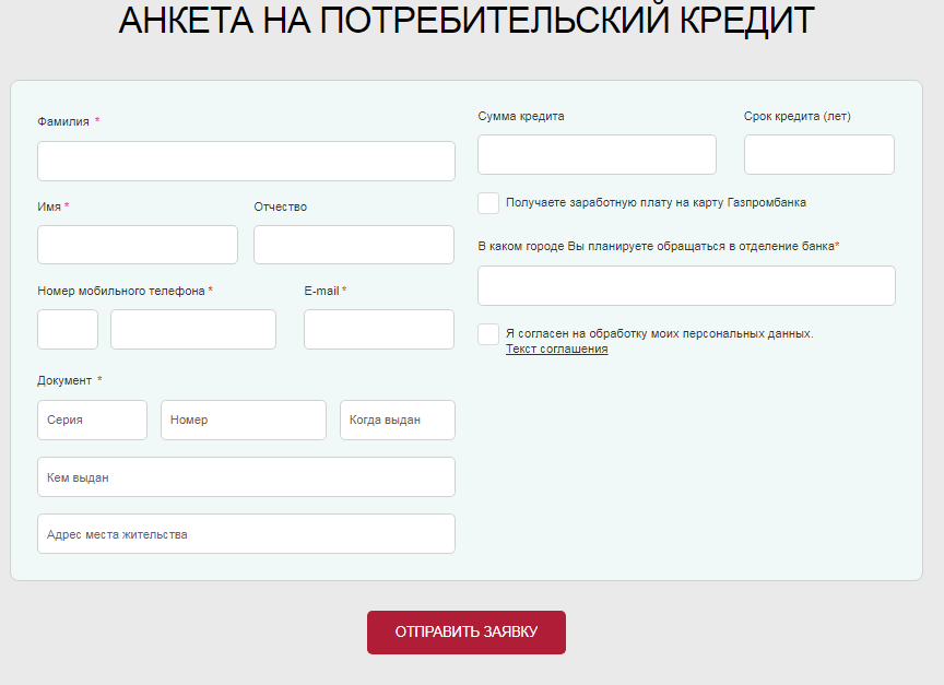 анкета газпром