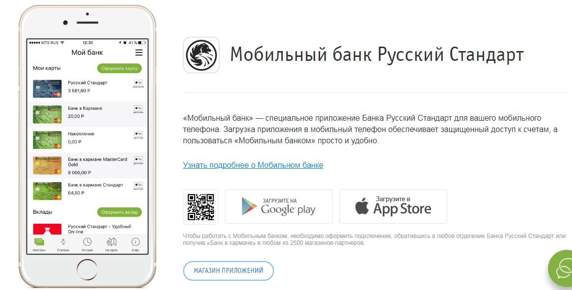 мобильный банк РСБ