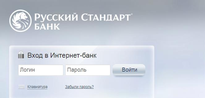 интернет-банкинг РСБ