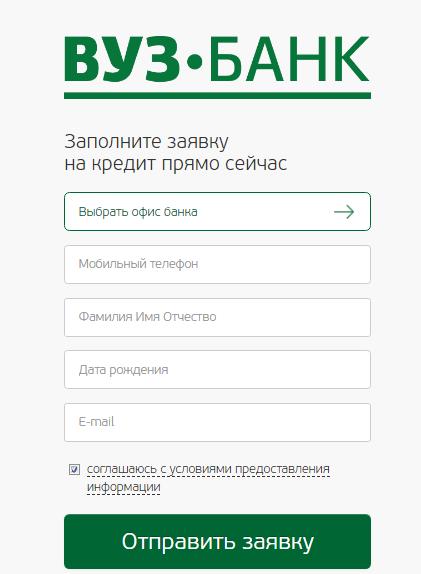 вузбанк заявка