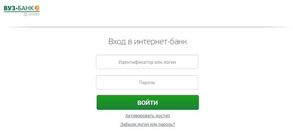 интернет банк от вуз банка