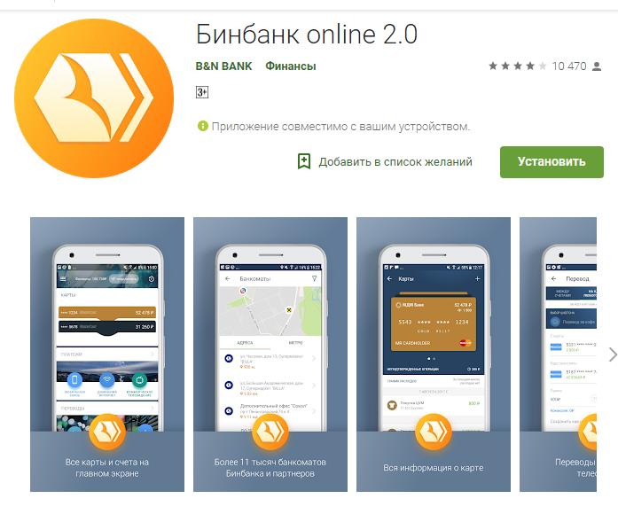 Мобильное приложение Бинбанк