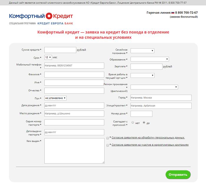 Заявка на кредит в специальных условиях