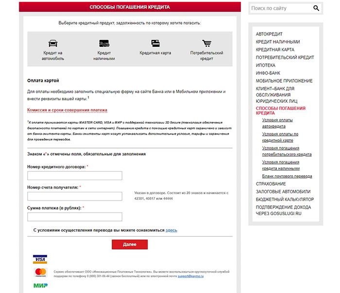 русфинанс банк погасить кредитподать заявку в альфа банк на кредит наличными для пенсионеров