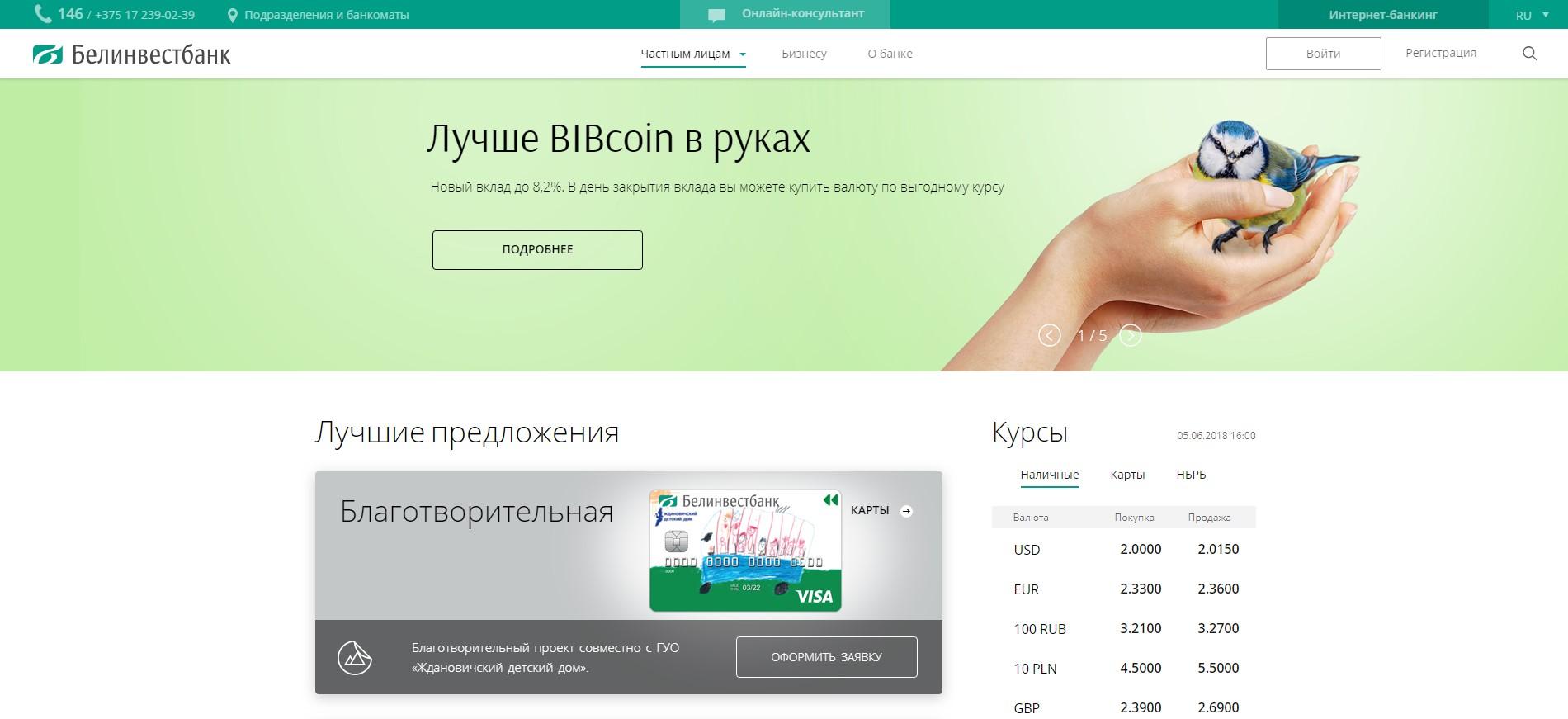 Официальный сайт Белинвестбанка