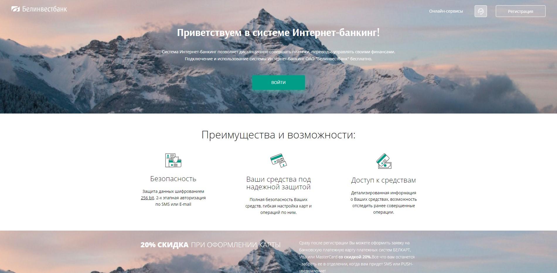 Интернет-банк Белинвестбанка