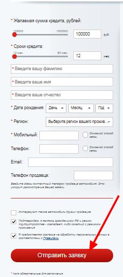 Форма заявки на кредит