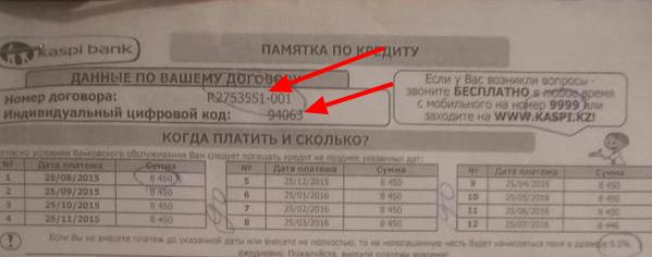 Каспи банк договор
