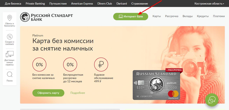 интернет-банк RSB