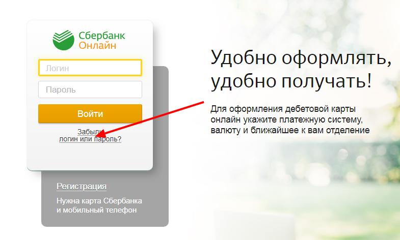 Восстановление пароля сбербанк